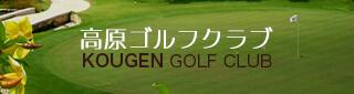 高原ゴルフクラブ