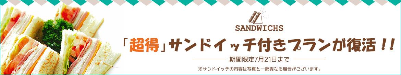 「超得」サンドイッチ付きプランが復活!!
