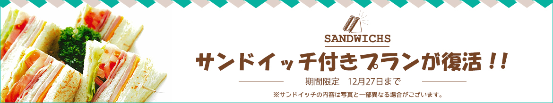 サンドイッチ付きプランが復活!!